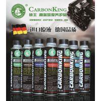 汽车养护用品生产厂家 碳王CarbonKing汽车养护用品