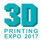 2017广州国际3D打印技术展览会