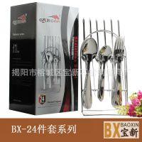 不锈钢刀叉勺 牛排刀叉24件套彩盒插刀架 西餐具架  工厂价直销