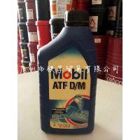进口美孚 方向盘油/助力油/转向油液 ATF D/M 正品保证!变速箱油