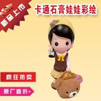 广州石膏像模具 小熊女孩彩绘 卡通石膏像DIY乳胶模具 模具批发