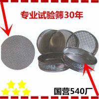 GB标准试验筛 304不锈钢编织实验筛 有特殊高精度标准检验筛