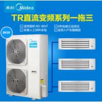 美的TR系列全直流变频家庭中央空调MDVH-V80W/N1-311TR(E1)一拖三价格