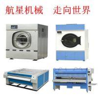 中国洗衣设备领先品牌航星洗涤机械厂家直销