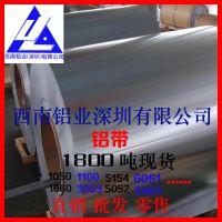 西南铝带6082 深拉伸铝带 环保铝箔纸 进口可折弯铝带