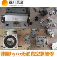 德国进口电动不绣刚hyco ML-348-D37-SA无油真空泵维修哪家专业?