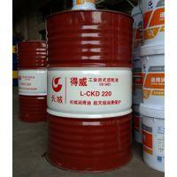 长城得威L-CKD220工业闭式齿轮油