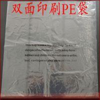 专业生产透明pe胶袋 PE印刷袋 定做PE印刷平口袋