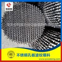 SB-250Y规整波纹填料 钛材不锈钢孔板波纹填料