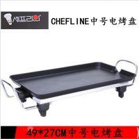 中号chefline电烤盘铁板烧韩式无烟商用电烤炉烧烤炉家用电烤肉锅
