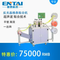 PVC反光晶格带贴合机器_广东自动化设备生产商