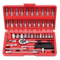 促销46件套铬钒钢套筒工具组合维修组套工具套筒汽修套装