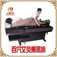 上和元百穴艾灸床高档实木电动无烟熏蒸温热按摩床美容床正品包邮