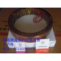 供应衡水永动YCT112-0.55KW变频调速电机励磁线圈