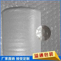 长期批发 优质防震气垫膜 包装材料气泡膜 珍珠棉包装 供应大泡