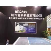 供应杭州爱科GLS高速碳纤维切割机复合材料切割机机械切割机