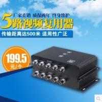 供应深圳捷视联实业有限公司5路视频复用器监控视频多路复合器共缆传输器一线通叠加器抗干扰