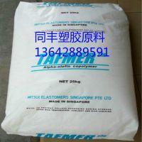 高硬度 高透明POE 新加坡三井化学 DF605 热塑性弹性体POE