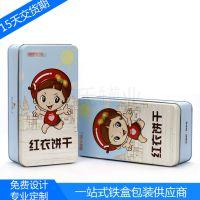 马口铁盒定制方形食品铁盒 金属密封饼干包装盒 精美饼干铁罐子