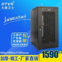 供应南京前后双开网门版0.9米深度1.2米高度服务器机柜,大唐卫士值得信赖的品牌,支持定制