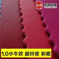 小牛纹超纤皮 1.0mm面底同色 箱包鞋材超纤皮革 专业超纤皮 广州东明皮革