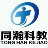 上海同瀚科教设备有限公司