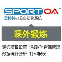 早操 课外锻炼管理软件 阳光体育运动 SPORTOA思博特办公自动化系统
