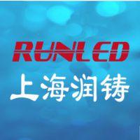 上海润铸电子科技有限公司
