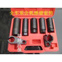 全车系含氧感套筒套装氧传感器拆卸工具 7件套含氧感套筒