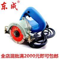 东成Z1E-FF-110/02-110/04-110/05-110石材切割机木材切割机电锯