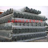 【厂家直销】热镀锌管 镀锌管规格齐全价格优惠