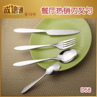 供应不锈钢刀叉勺  超实惠餐具  加厚麻轮手抛光调羹 餐厅热销