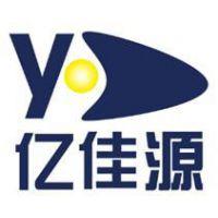 亿佳源(北京)商贸有限公司