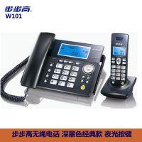 新品BBK/步步高W101子母机 数字无绳电话别墅家用电话机