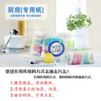 韩国进口绿丽安厨房纸 料理专用纸 去油吸油吸水超清洁 正品批发