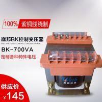 跨纪厂家供应 单相BK-700VA机床控制变压器 单相隔离变压器
