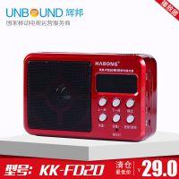 辉邦厂家清仓特惠KK-FD20便携迷你大音量插卡音箱收音机
