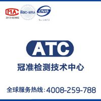 义乌供应纺织品纤维组分成分分析 AZO检测 义乌检测认证公司