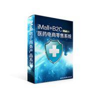 医药连锁零售B2C商城系统