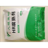 鸡粪发酵剂-有机肥生产菌剂-有机肥生物菌-好人缘生物技术有限公司