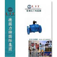 专业销售进口法兰铸钢泄水电磁阀的厂家