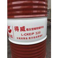 长城得威L-CKE/P320极压型蜗轮蜗杆油