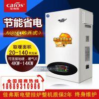 佳弗斯家用电热采暖炉地暖家用取暖器电壁挂式电锅炉变频恒温4-14KWOFS-AQS敞开式