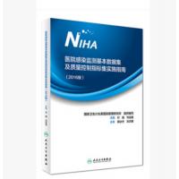 现货书-医院感染监测基本数据集及质量控制指标集实施指南(2016版)