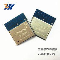 乐鑫ESP8266模块、智能云WiFi模块、智恒远IOT模块无线wifi透传模块串口wifi模块