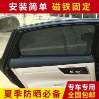 汽车遮阳挡汽车遮阳帘汽车防晒网 专车专用BMW 3系 5系 X3 X5Mercedes-Benz