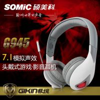 Somic/硕美科G945游戏耳机 USB头戴式电脑耳机 7.1声道 影音利器