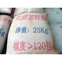 供应东莞优质茶籽粉(电镀前清洗除油用)