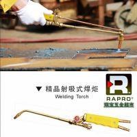 厂价批发鹰之印焊割工具 精品射吸式焊炬 焊炬 丙烷氧气焊炬