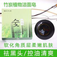 韩国诗凯妮skini植物天然手工皂竹炭皂